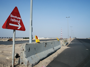 Boubyan-island-sign-300x225
